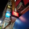 新宿三丁目といえば、城(ぐすく)