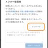 アクセス範囲を制限可能な「ゲスト」ユーザーを追加しました