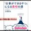 【書評】「仕事ができるやつになる」最短の道は社会人1年生にピッタリな教科書!