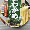 明星の評判屋 わかめラーメンを食べてみた!わかめいっぱい!!