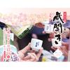 17日に富士宮で「柚野の里・むらおこし 富士錦 蔵開き」が開催されるよ