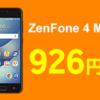 【9/11 1:59迄】楽天スーパーセールでZenFone 4 Maxが1000円!ZenFone 5が30000円など!割引価格まとめ