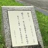 万葉歌碑を訪ねて(その204)―京都府城陽市寺田 正道官衙遺跡公園 №9―