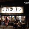 昭和レトロな雰囲気で人気のパン屋さん「ナガタパン」