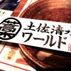 【土佐清水ワールド】産地直送だからこそ!三宮で鰹の藁焼き食べるならここが安定感抜群!【飲食店<三宮>】