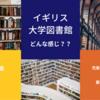 イギリスの大学図書館の様子~設備や制度を解説~