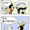 【犬猫漫画】小夏忌
