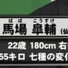 【ドラフト2017】阪神目線でのドラフト1位 個人的評価