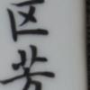 【目黒区】芳窪町