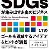 SDGsの基本から事業への取り入れ方まで解説した一冊