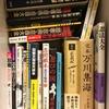 本棚の忍者本コーナー