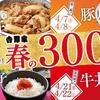 吉野家で300円まつり!牛丼並・豚丼並・辛子明太子定食が日替わりで安い