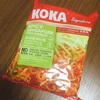 スパイシー!なシンガポールの焼きそば「KOKA」