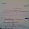 エフ・シー・シー(7296)から3月権利の優待品の申込書が届きました☺️