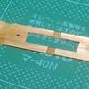 米国型モーガルを作る(15)動輪押さえ板
