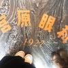 宮原眼科*(台湾観光)