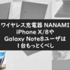 NANAMI ワイヤレス充電器「Qi」でGalaxyもiPhoneも急速充電しよう
