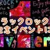 ラックロック1周年記念イベント開催中☆