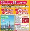 【関西→東京】東京へ日帰りならこの旅行プラン?【日帰り】