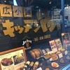 愛知 「名古屋めし」に「らーめん」に「喫茶店」堪能することが多過ぎる?!