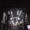 二宮市場/兵庫県神戸市