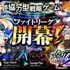 ミクシィ最新作!!【ファイトリーグ 開幕!!】