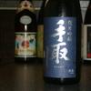 『手取川』ジューシーな果実を思わせる味わい。「デザート」感覚で楽しみたいお酒です。
