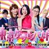 ドラマ『東京タラレバ娘』第5話感想(ヘタレブロガーとして)