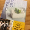 究極の豆腐レシピ