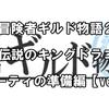 【冒険者ギルド物語2】氷雷山(頂上)伝説のキングドラゴンを突破!!攻略パーティの準備編【ver7.22】