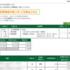 本日の株式トレード報告R2,10,16