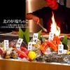 【オススメ5店】札幌(札幌駅・大通)(北海道)にある炉端焼きが人気のお店