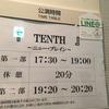 TENTH 第2週〜ニューブレイン