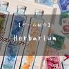 【ゲーム紹介】Herbarium