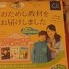 【Z会 幼児コース】の無料お試し教材が届きました。~入会検討中