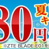 楽天モバイル、人気端末が980円~!夏トクキャンペーン開催中