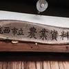 筑西市立農業資料館の蝋梅(ロウバイ)