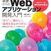 書籍「Webサーバを作りながら学ぶ 基礎からのWebアプリケーション開発入門」発売されます