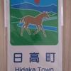 日高町 ― 海と山と馬 ―