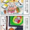 絶賛!夏バテ中…\(^o^)/オワタ