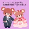 インドネシア人との日本で暮らすための国際結婚手続きは、大変?