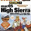 Mac の Finder に表示されるディレクトリ名を英語にしたい