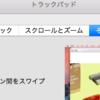 macOSのページ間スワイプを無効化する