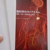 書籍紹介:日経サイエンス 脳科学のダイナミズム3