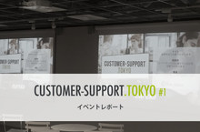 Customer-Support.Tokyo #1 イベントレポート