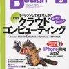 今月はお勧め!!Software Design 2009年9月号