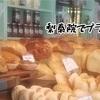 ソウル 梨泰院でブランチ♡オシャレで美味しいお店をご紹介♡気分はオシャレ女子!