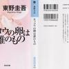 東野圭吾の『カッコウの卵は誰のもの』を読んだ