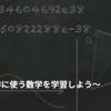 【unity】Unity道場 7月~ゲーム制作に使う数学を学習しよう~【追記】