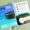Amazon Echo Dot をもらった話。